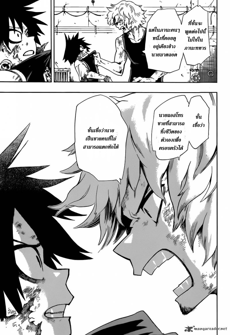 อ่านการ์ตูน Sensei no bulge 12 ภาพที่ 9