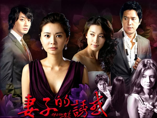 妻子的誘惑 Temptation of Wife