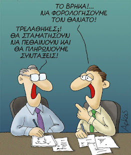 Συνταξιοδοτικό ΣΥΡΙΖΑ....