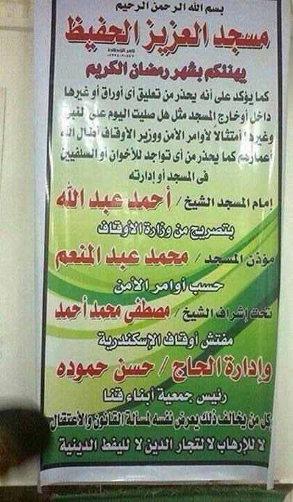 """لافتة منع تعليق لافتات دينية داخل """"مسجد"""" ... بخورشيد"""