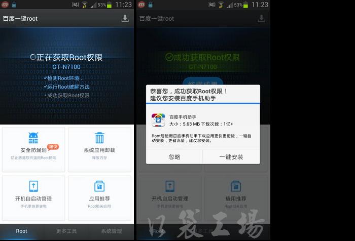 百度一鍵Root APK / APP 下載,獲取手機 Root 權限工具推薦