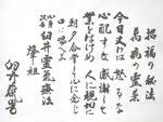 """La doctrina del Usui Reiki Ryoho Gokai: los """"Cinco principios"""""""