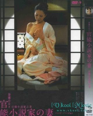 Nhật Ký Ngư - Comic Wife