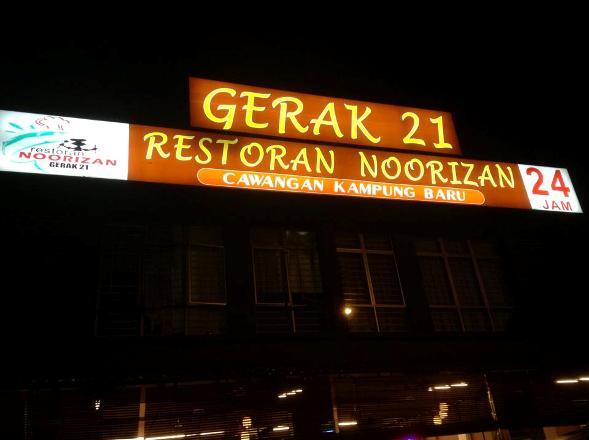restoran noorizan gerak 21