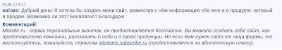 minisite.ru - бесплатный сервис сайтов-визиток