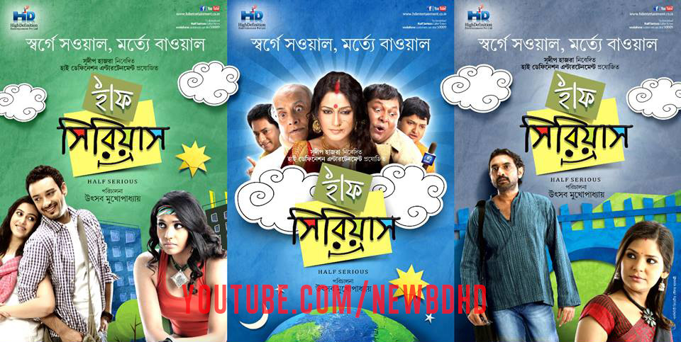 naw kolkata movies click hear..................... Half+Serious+2013+Bengali+Film+02