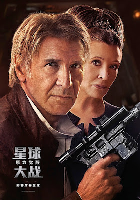 Star Wars The Force Awakens Character Movie Poster Set 1 - Harrison Ford as Han Solo & Carrie Fisher as Leia
