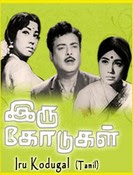 Iru Kodugal 1969 Tamil Movie Watch Online