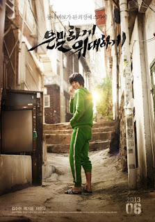 Ẩn thân || Secretly Greatly - 은밀하게 위대하게
