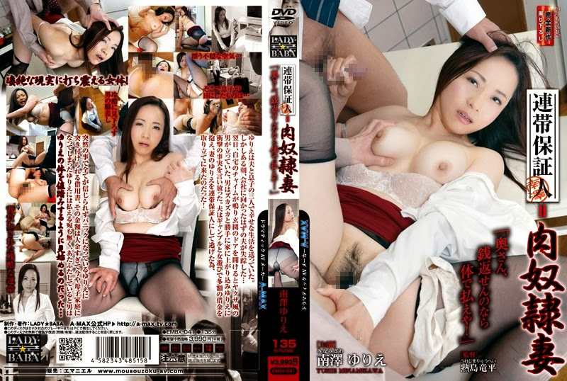 """EMBX-041 – Guarantor = Meat Slave Wife """"his Wife, And Ya Pay In The Qian Kaesen Of If Body!"""