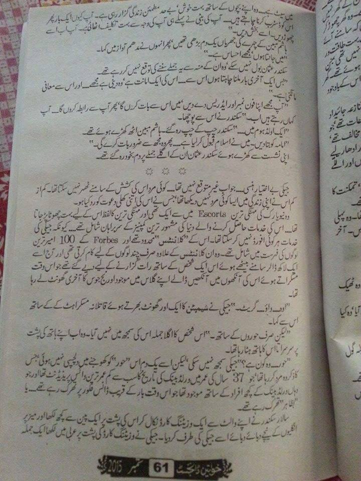Kitab dost aab e hayat by umaira ahmed episode 11 online reading