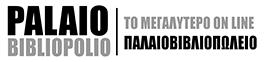 palaiobibliopolio.gr