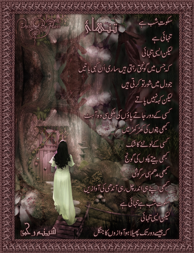 Tanhai - Nazam - Urdu Poetry - design poetry, poetry Pictures, poetry Images, poetry photos, Picture Poetry, Urdu Picture Poetry