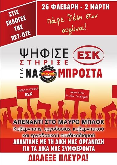 ΕΚΛΟΓΕΣ ΠΕΤ - ΟΤΕ