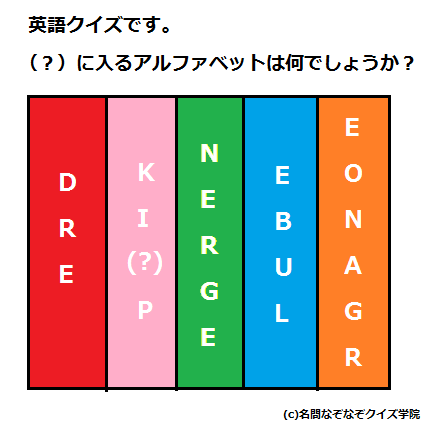 Q301 色のアルファベット