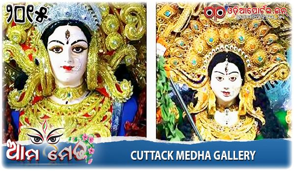 Ama Medha: Various Medha Gallery from *Silver City* Cuttack - Photo By Sri Satyajit Behera