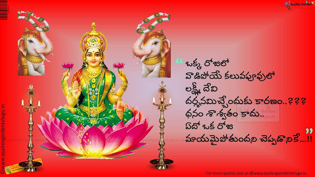 telugu wealth Quotes with Lakshmi devi images