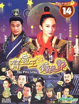 Tề Thiên Vương Và Chung Vô Diệm