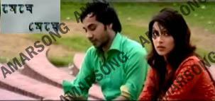 Meghe Meghe (Eid Ul Adha Drama) Wmv Format Download