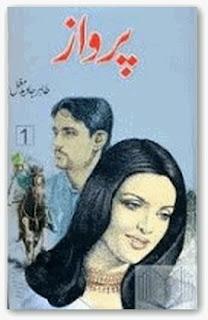 Parwaz By Tahir Javed Mughal
