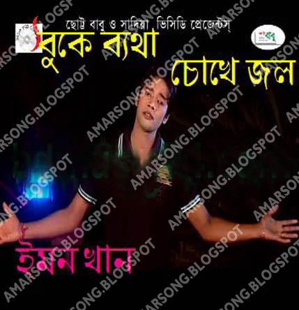 Boke Batha Chokhe Jol - Emon (Eid Album 2011)