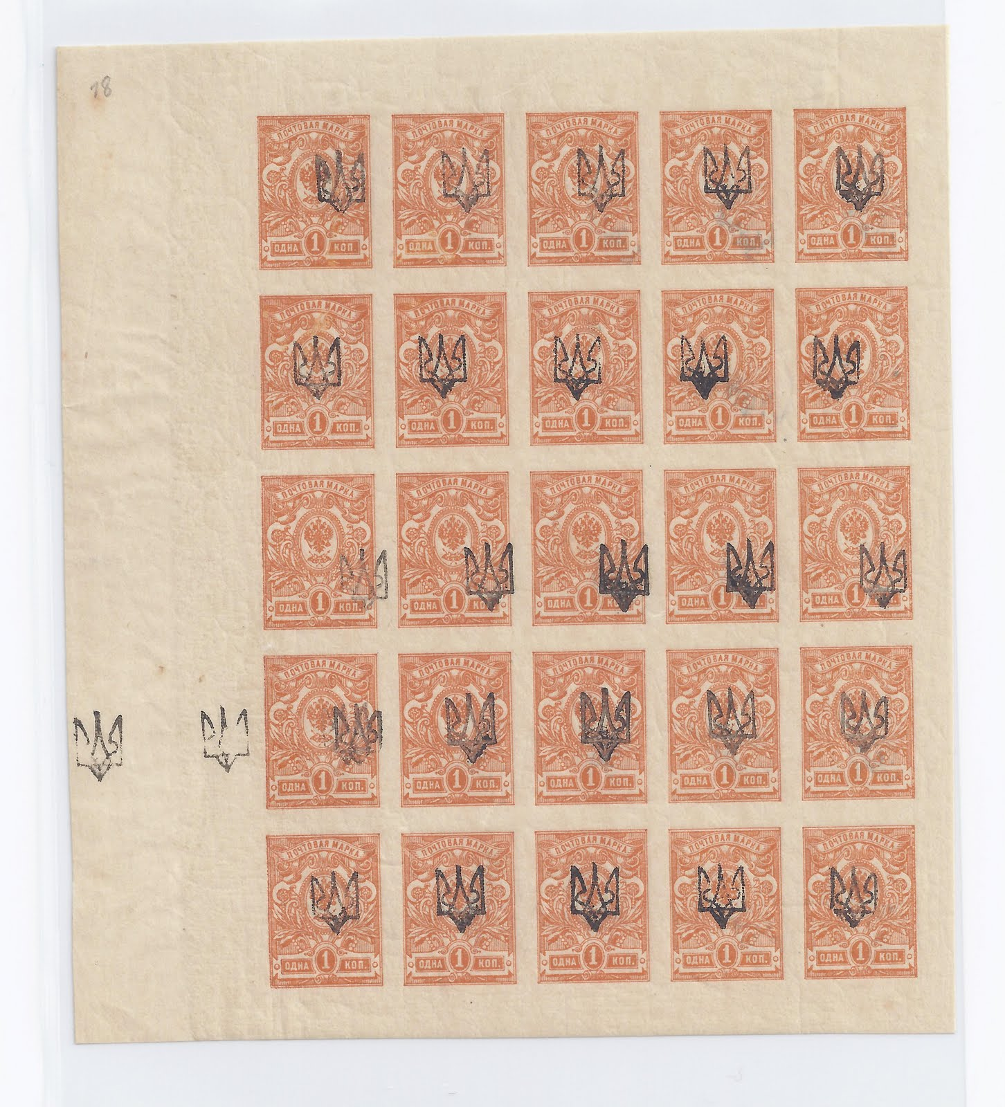 In contrast, here is a block of Kharkiv I (handstamp 9). This handstamp is  also a 5 -cliche handstamp. The weak impression in Row 1 has been corrected  by ...
