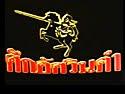โปรแกรมการแข่งขันมวยไทย ศึกอัศวินดำ วันอาทิตย์ที่ 12 กุมภาพันธ์ 2555