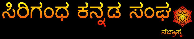 ಸಿರಿಗಂಧ ಕನ್ನಡ ಸಂಘ ನೆಬ್ರಾಸ್ಕ (Sirigandha Kannada Sangha Nebraska)
