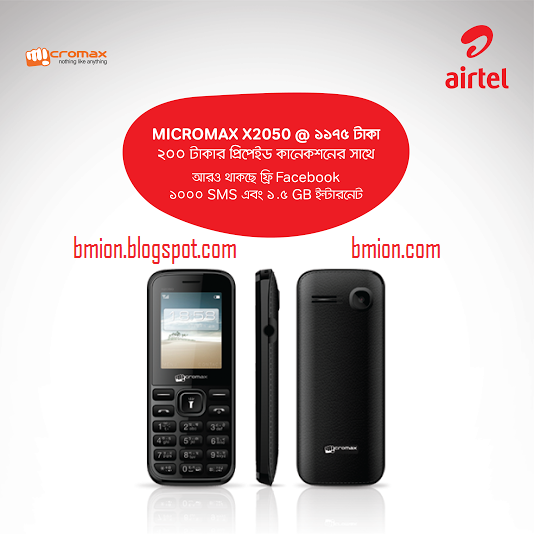 airtel-Micromax-X2050-1175Tk-offer