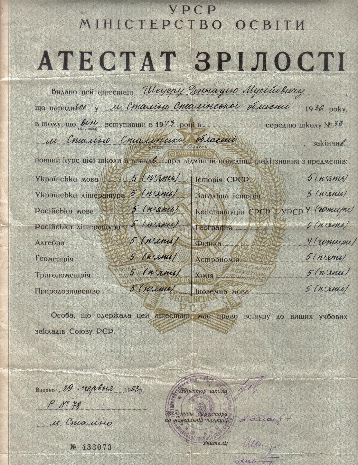 Русский институт 6 часть 19 фотография