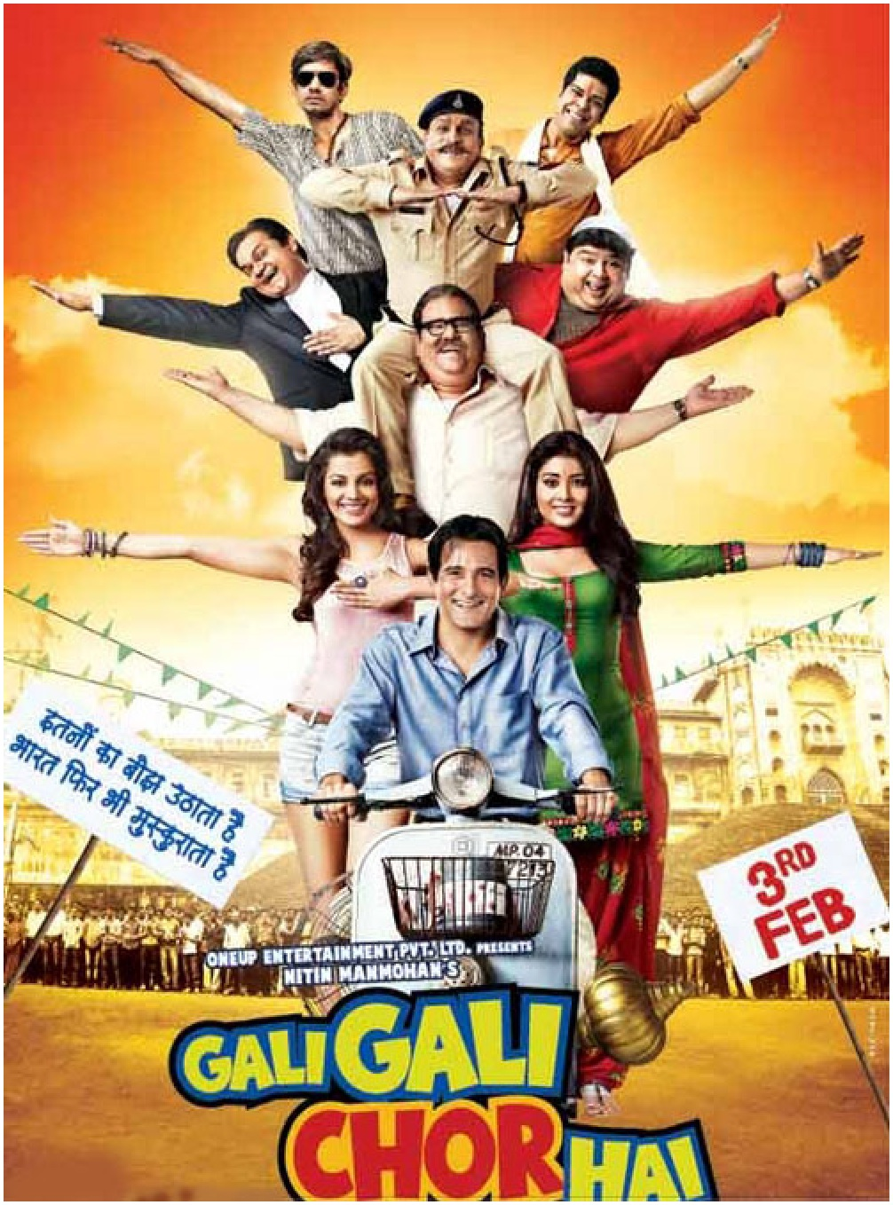 Watch Gali Gali Chor Hai DVD Online Movie