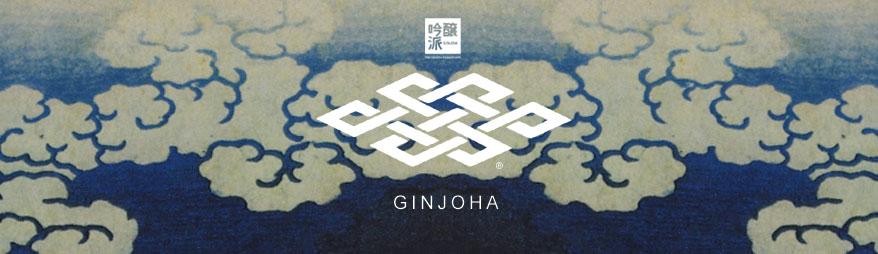 吟醸派 Ginjoha