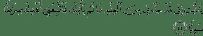 Surat Maryam Ayat 43
