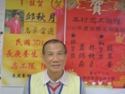 蕭炳森 義工 銀質獎