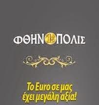ΧΙΛΙΑΔΕΣ ΕΙΔΗ ΑΠΌ( 1euro ) στο Κέντρο της Αθήνας