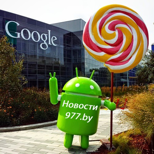 Android 5.0  Lollipop novosti 977.by