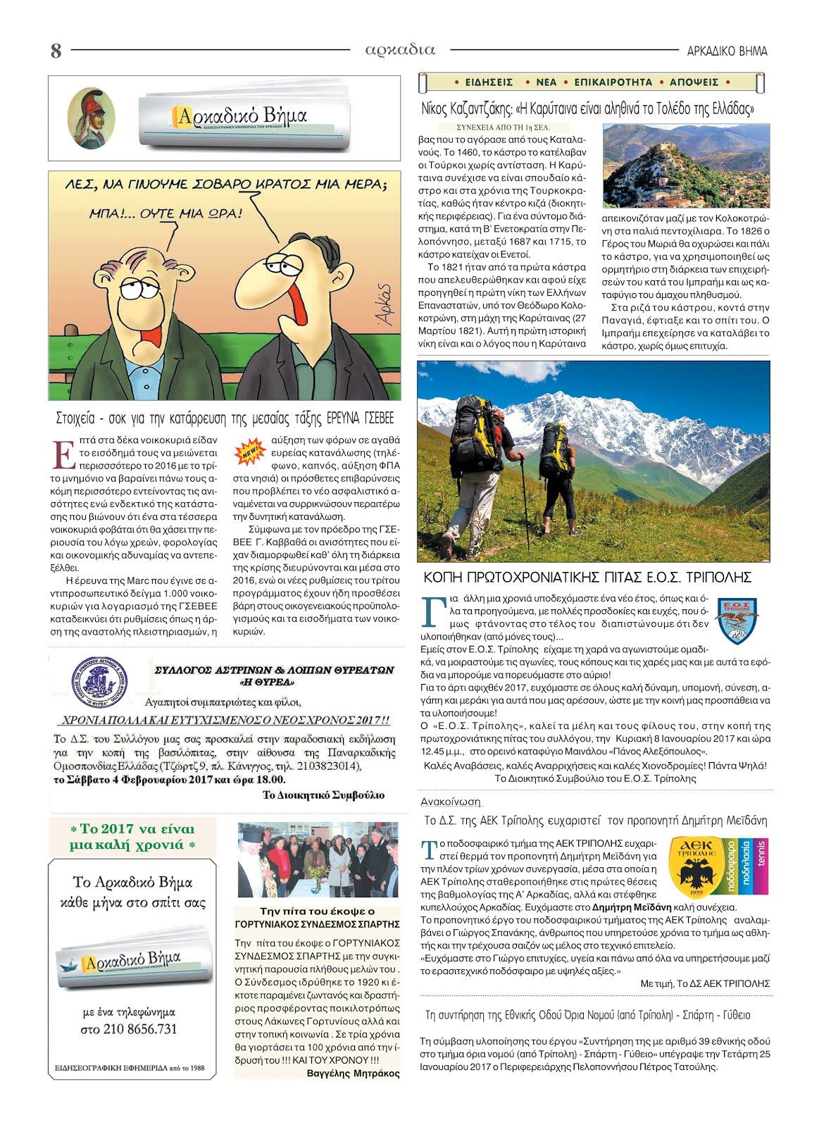 """Κυκλοφόρησε η εφημερίδα """"Αρκαδικό Βήμα"""" Ιανουάριος 2017"""