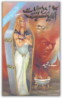 aasaib zada taboot A.Hameed