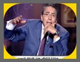 برنامج  آخر النهار محمود سعد-- حلقة يوم الأربعاء 29-7-2015