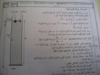 مادة الفيزياء والكيمياء3