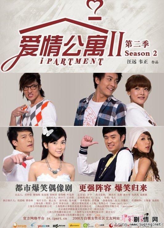 Chung Cư Tình Yêu Phần 2 - iPartment Season 2