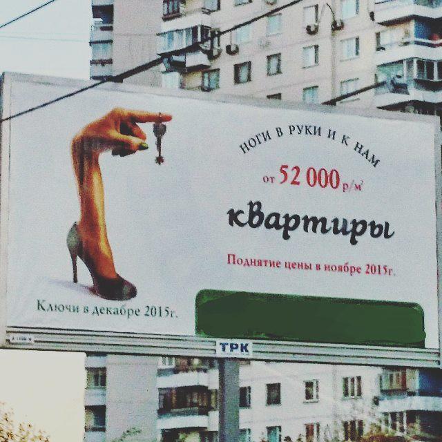 Смешная реклама (16 фото)