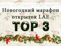 Трижды в ТОП-3