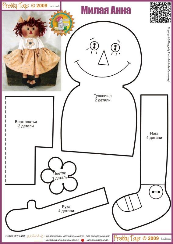 Сшить куколку из ткани выкройки 19