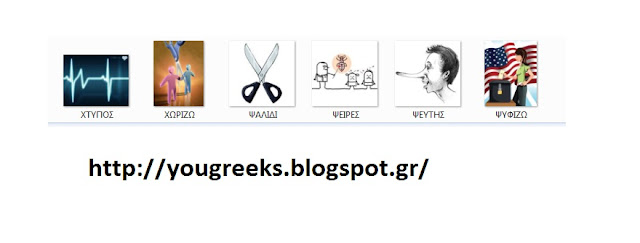 http://2.bp.blogspot.com/-RzX5WOX2744/VYKdHeDsd0I/AAAAAAAAE_k/yzS8K3qyL1U/s640/yougreeks%2B6%2Bletter%2Bpic%2B7.jpg