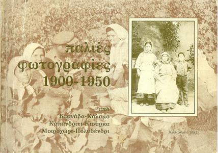 «...αλβανικής καταγωγής»