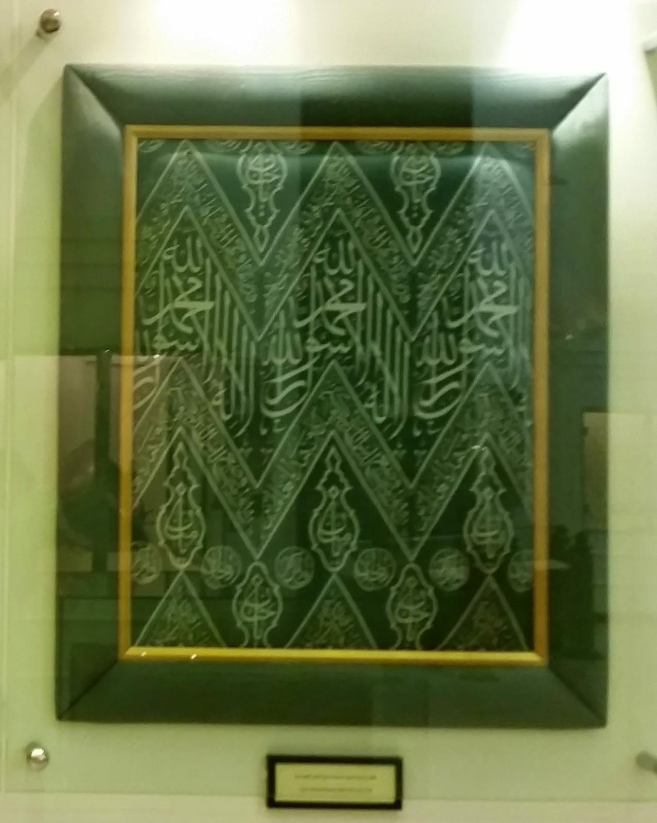 ����� ���� ������ �������.. ���� صورة لنقوش الرير الأخضر الخاص بكسوة جوف الكعبة المشرفة.jpg