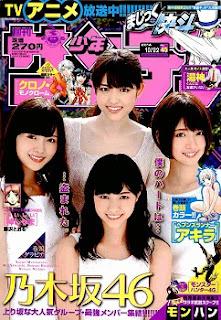 週刊少年サンデー 2014年45号 Complete (Weekly Shonen Sunday 2014-45) zip rar Comic dl torrent raw manga raw