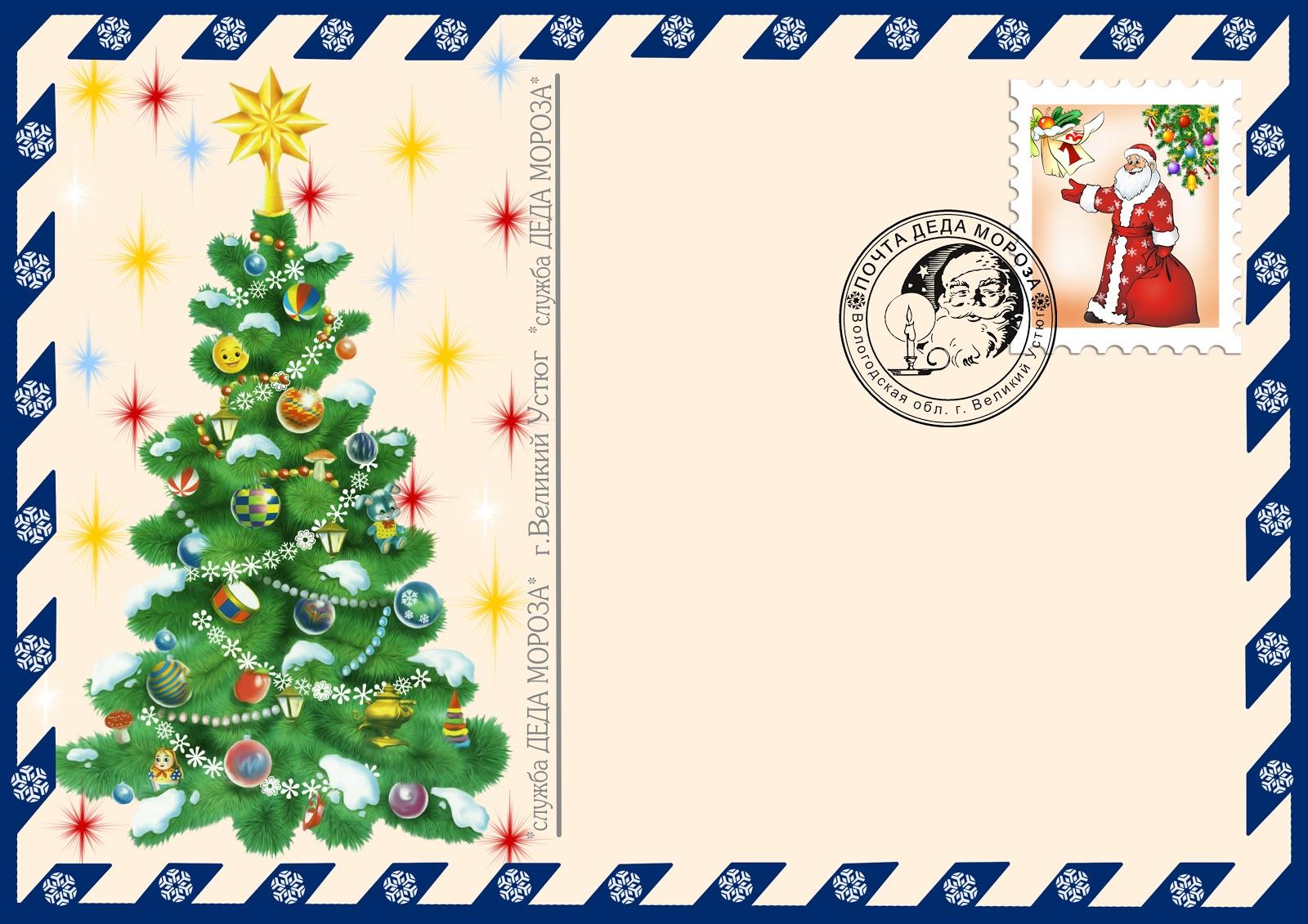Образцы написания открыток
