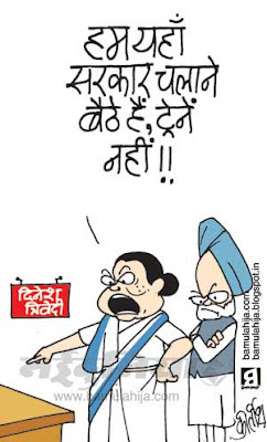 dinesh trivedi cartoon, mamta benarjee cartoon, manmohan singh cartoon, indian railways, indian political cartoon, congress cartoon, TMC